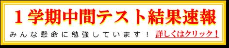 2015年度1学期中間試験結果