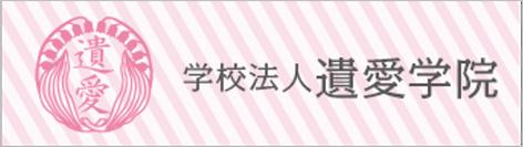 遺愛女子高校,遺愛女子中学校,遺愛学院,函館市