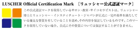リュッシャーカラーテスト公式認証マーク