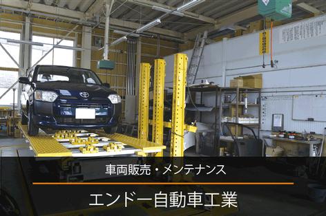 エンドー自動車工業の写真です。