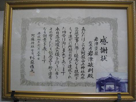 熊本阿蘇山上神社様外壁塗装工事完成後、感謝状を頂きました。熊本市(有)岩津塗装