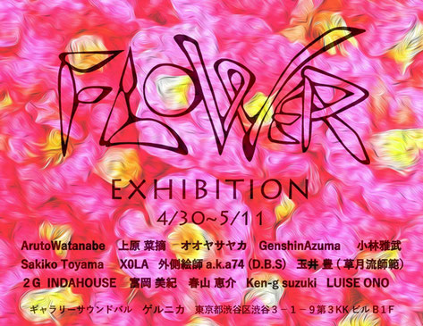 art, xola, painting, flower, guernica, shibuya, group, groupexhibition