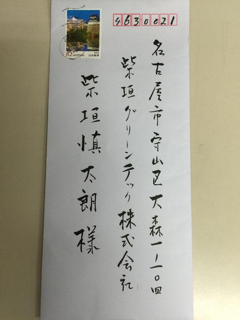 ほ、本格的な手紙が届いた!!それも、何とあの杉本氏から!!嬉しい!嬉しすぎる!!
