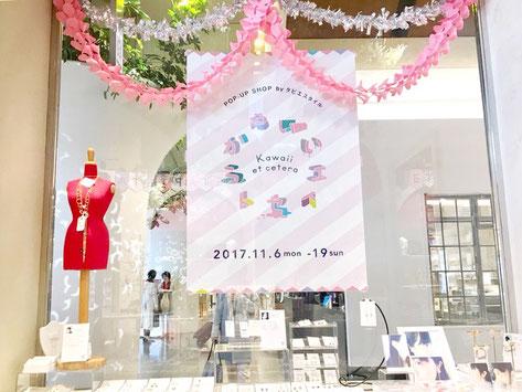 ハンドメイドのビーズアクセサリーoshitoyakasan 2017年出展(有楽町マルイ・タピエスタイル )