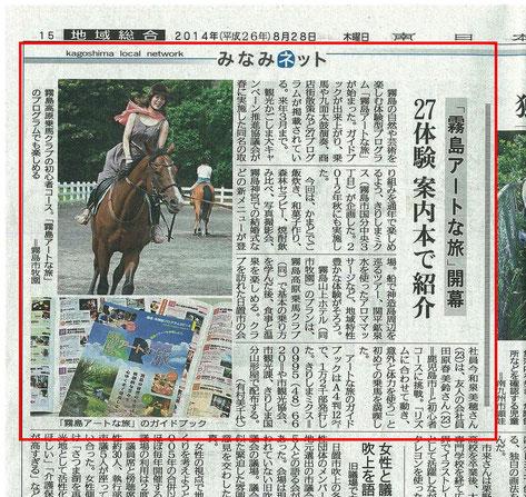 南日本新聞2014年8月28日付
