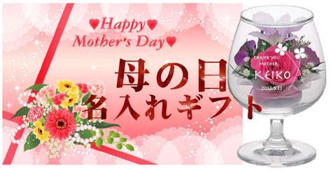 母の日名入れギフト webショップで全国発送 グラスは5/7受付分まで5/10お届け