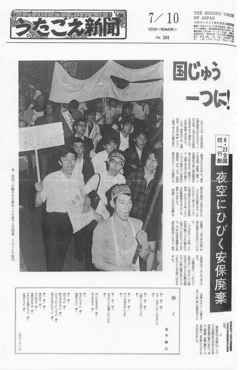 「うたごえ新聞」1970年7月10日付 第1面