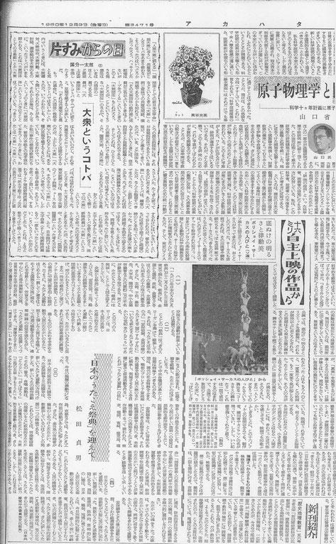日本共産党中央機関紙「アカハタ」1960年12月9日付 第4面より(写真は2回クリックで段階的に拡大します)