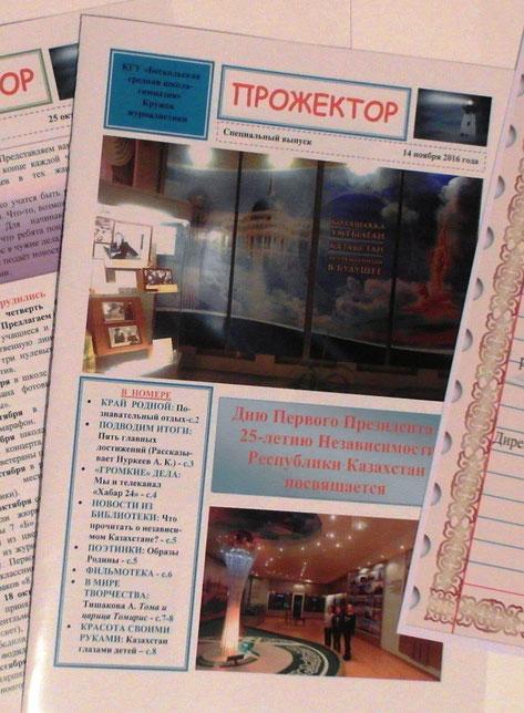 """школа, газета, """"Прожектор"""", Бескольская СШГ, """"Жас каламгер"""""""