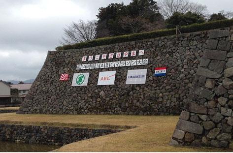 スタート・ゴール地点。篠山城跡。