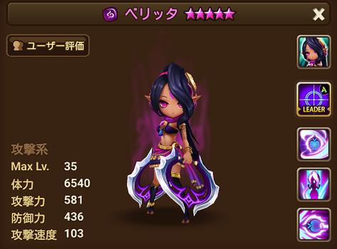サマナーズウォー ベリッタ(闇 チャクラム舞姫)