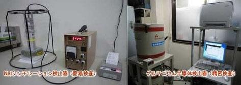 放射能分析装置
