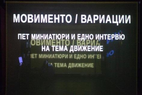 снимка: Здравко Йончев