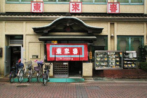東来春店舗外観 写真