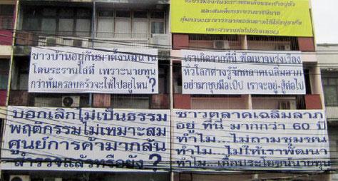 立ち退き場所に掲げられた看板には「なぜ、 我々に尋ねてくれないのか?なぜ、我々に 開発の相談をしてくれないのか?」とある
