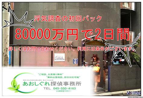 浮気調査の初回パック¥80.000-