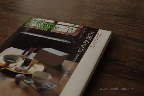『はじめての茶箱あそび』世界文化社(2017)
