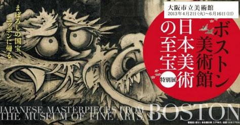 奈良から江戸時代までの変遷が楽しい、仏教変化との関係にも注目、6月16日までに必見。(開催終了)