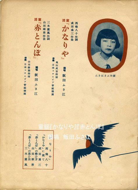 童謡 『かなりや』 『赤とんぼ』 独唱 飯田ふさ江