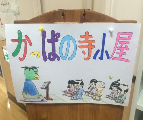 無料塾「かっぱの寺子屋」