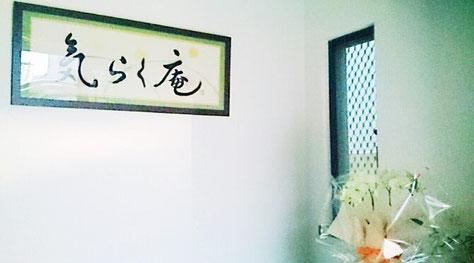 池田市の整体院【気らく庵】の内観