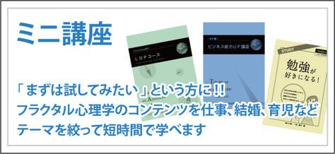 フラクタル心理学・現象学 グランコンパス大阪 TAWミニ講座