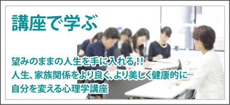 フラクタル心理学・現象学 グランコンパス大阪 TAW講座 セミナー