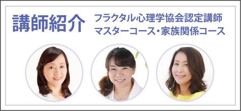 フラクタル心理学・現象学 グランコンパス大阪 TAW講師紹介