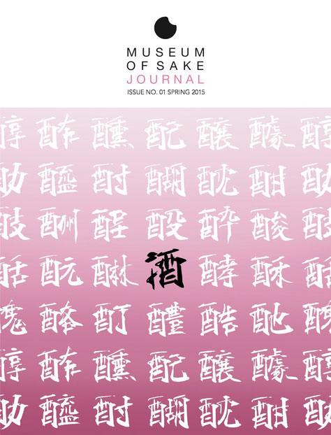 筆文字提供「THE MUSEUM OF SAKE」(2015)