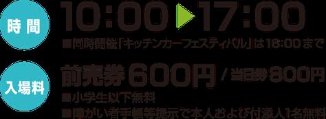 開催時間:10時〜17時 入場料:前売券600円・当日券800円