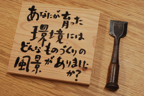 テノ森にある平ノミ、細井護の祖父が使っていたものです。今も現役バリバリ!