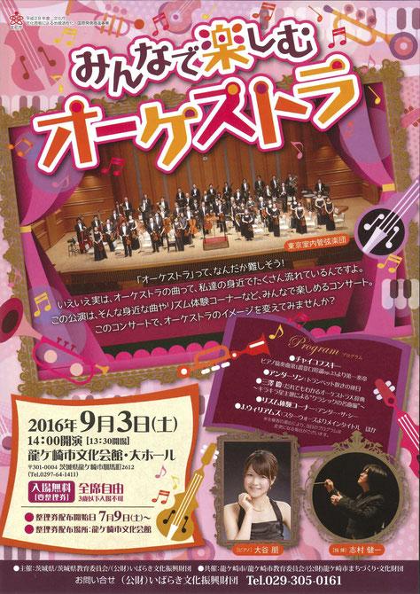 みんなで楽しむオーケストラ、大谷朋、志村健一、東京室内管弦楽団、茨城県、龍ケ崎市