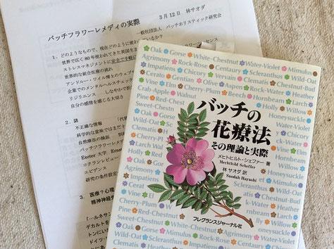 レジュメと林サオダ先生の訳書「バッチの花療法 その理論と実際」