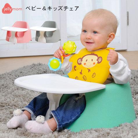 jellymom Jumbo Chair(ジェリーマム ジャンボ チェア)正規品