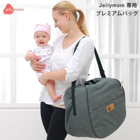 jellumomチェア専用 キャリーバッグ