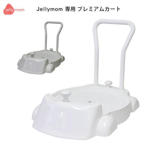 Jellymomチェア専用 プレミアムカート