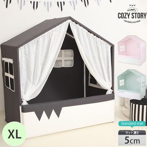 KOZY STORY ベッドハウス(XLサイズ  5cmスタンダードマット)