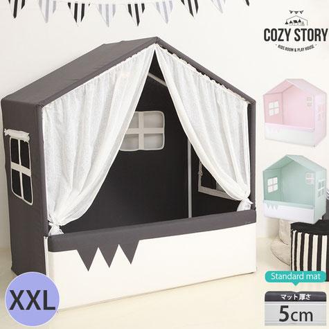 KOZY STORY ベッドハウス(XXLサイズ  5cmスタンダードマット)