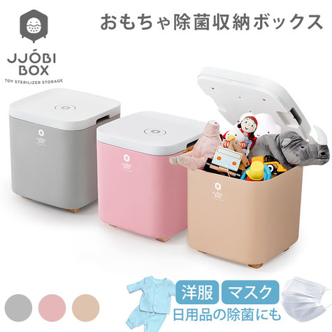 JJOBI おもちゃ除菌収納ボックス