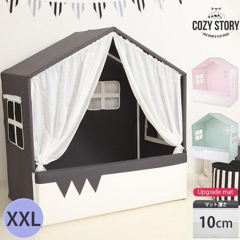 KOZY STORY ベッドハウス(XXLサイズ  10cmアップグレードマット)