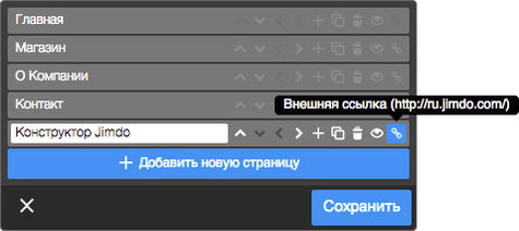 Редактор навигационного меню