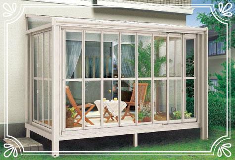 ガーデンルーム リクシル フィリアⅡ