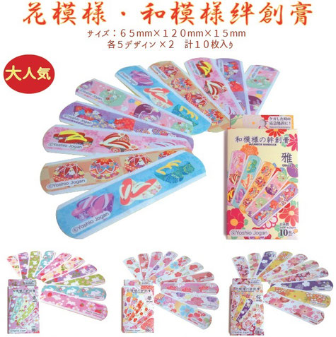 日本製 和柄 絆創膏の紹介 お土産用です