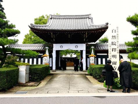 般若山教徳寺