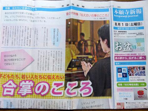 本願寺新報 8月1日 お盆特集号「合掌のこころ」
