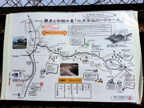江月水仙ロードコース