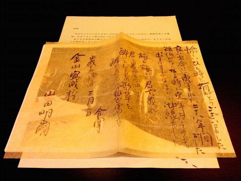 山田明爾先生の手紙