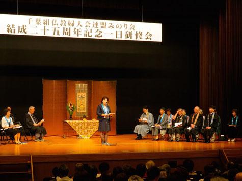 千葉県教育会館大ホール 会長挨拶