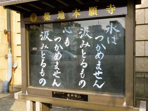 築地本願寺の掲示板