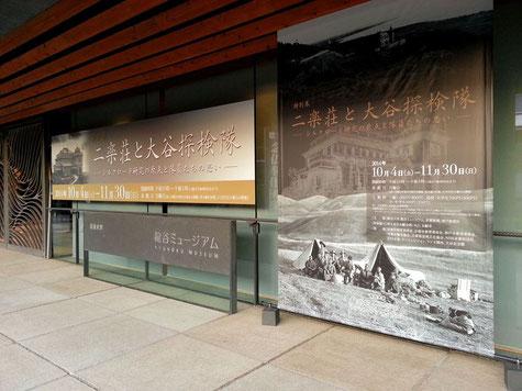 特別展「二楽荘と大谷探検隊」